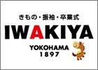IWAKIYA