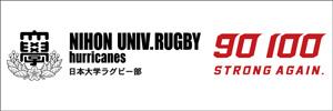 日本大学ラグビー