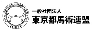 一般社団法人東京都馬術連盟