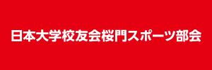 日本大学校友会