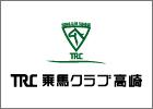 TRC乗馬クラブ高崎